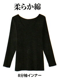 【送料無料】グンゼ 婦人綿100% 8分袖インナー M・L・LL モノトーン3色背中のくりも大き目ですMF5046