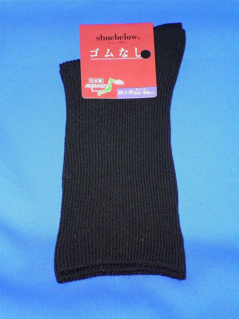 【送料無料】【介護 靴下 ゆったり】◎大きいサイズ◎ 黒 ゴムなし ゆるゆる紳士ソックス ☆  ◎26〜28cm**好評のゆったり靴下、ゴムなしの日本製。無地の国産靴下です。ゆるい靴下をゆったり履きたい方に