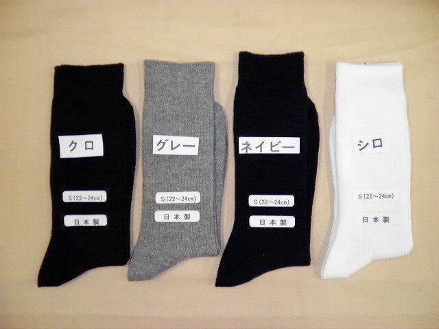 【送料無料】 【日本製】 紳士 無地リブ織り ソックスSサイズ 22〜24cmベーシックな無地の小さいサイズのソックスです。