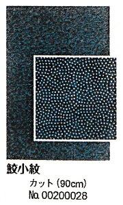 【送料無料】小紋 日本手ぬぐい 鮫小紋 中央 No.0020 0028ちょっと長めの34×90cmです日本製 文生地 松