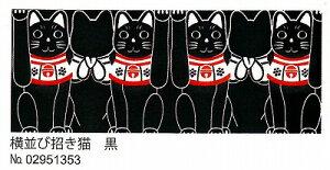 【送料無料】猫 日本手ぬぐい 『横並び 招き猫』 黒央好評 猫シリーズ ちょっと長めの34×90cmです