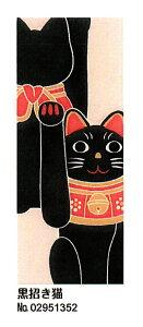 【送料無料】猫 日本手ぬぐい 『黒招き猫』 央 No.0295 1352ちょっと長めの34×90cmです