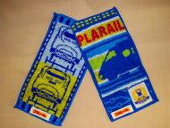 【送料無料】2枚組ポケットタオルプラレールしんかんせんスモックのポケットにもすっぽり入る!10×20cmタオルハンカチ、ミニタオルとも呼ばれますキャラクターで綿100%の子供用