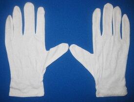 # 送料無料 # スムス手袋 綿100%綿の白手袋 両手1組