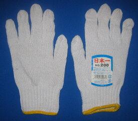 # 送料無料 # 軍手 日本一 ポリエステル・綿混紡 両手1組太糸 厚手 作業用などに ご使用になる 綿混の手袋です。
