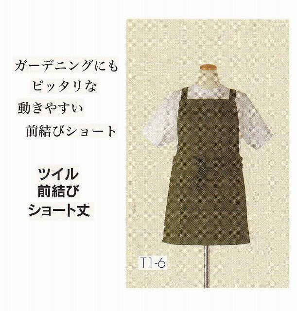 【送料無料】宮T1-6無地 ショート丈 前結びエプロン ツイル 5色 黒・紺・レッド・ベージュ・グリーン67cm丈 フリーサイズ (M〜LL)