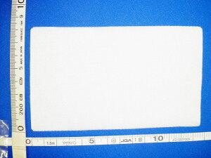 【送料無料】水着用 ゼッケン 中 伸び縮みする ストレッチ13×8cmノリ付き (アイロンで貼り付けるタイプ)ニット生地