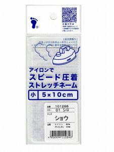 【送料無料】水着用 ゼッケン 小 伸び縮みする ストレッチ10×5cm フットマークノリ付き (アイロンで貼り付けるタイプ)ニット生地