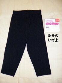 【送料無料】子供用 重ね履き5分丈スパッツ 黒 身長サイズ 綿80% 100〜160cmスカートの下に
