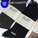 銀の靴下 ビジネスソックス ミューファン靴下 メンズ靴下 抗菌・防臭制菌 純銀の糸 メンズ 銀の靴下ビジネスソックス