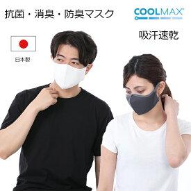 布マスク クールマックス(R) 抗菌マスク UVカット 飛沫 花粉症対策 ムレを軽減 消臭マスク 純日本製 サイズ2種類