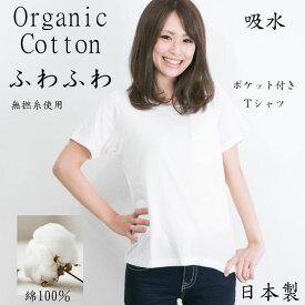 オーガニックコットン レディースTシャツ 無撚糸 日本製 オーガニックコットンレディースTシャツポケット付き薄手