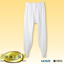 GUNZE(グンゼ)快適工房紳士長ズボン下(前あき)(KH3002)(メンズ下着・男性下着・紳士下着、グンゼ肌着、綿100%肌着、大きいサイズ下着)超特価!!
