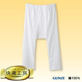 GUNZE(グンゼ)快適工房紳士半ズボン下(前あき)(KH5007)(メンズ下着・男性下着・紳士下着、グンゼ肌着、綿100%肌着)超特価!!