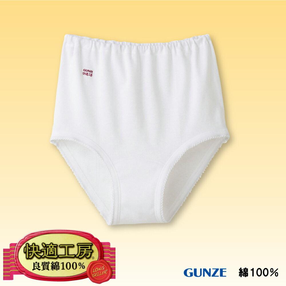 GUNZE(グンゼ)快適工房婦人ショーツ(KH3070)(レディス下着・女性下着・婦人下着、グンゼ肌着、綿100%肌着)超特価!!