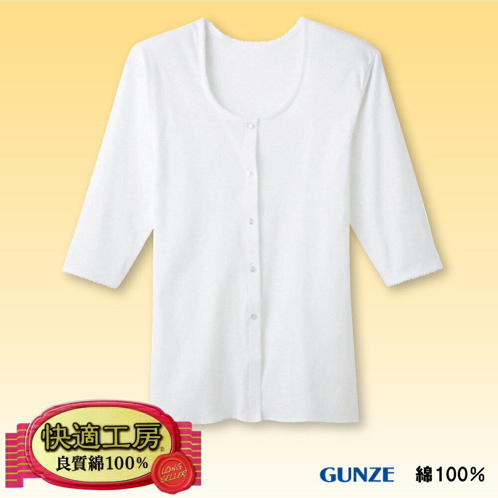 GUNZE(グンゼ)快適工房婦人七分袖前あき釦付シャツ(KH5034)(レディス下着、女性下着、婦人下着、グンゼ肌着、綿100%肌着)超特価!!
