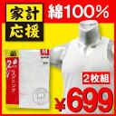 SEASONS紳士ランニングシャツ【2枚組】綿100% (メンズ下着・男性下着・紳士下着)