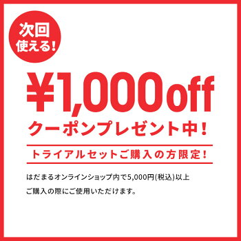 1,000OFFクーポンプレゼント