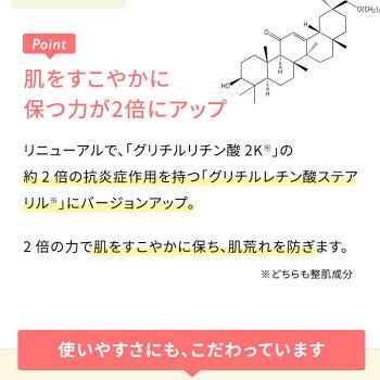 ヒト型セラミド配合肌〇アクアモイスチャーゲルは全身にご利用いただけます