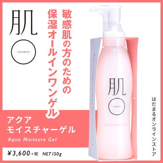 By moisture humidity retention care mildness all-in-one gel reduction of working hours care for 150 g of skin ◯ aqua moisture gel sensitive skin on the makeup groundwork! / skin ○ / skin まる / falls silent