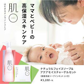 低刺激の洗顔石鹸で汚れを落として高保湿のオールインワンゲルで潤いをキープするスキンケアセット
