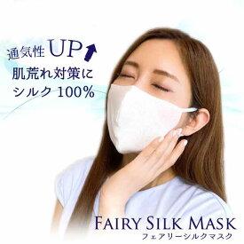 マスク フェアリーシルクマスク 日本製 敏感肌 肌荒れ 通気性が良い 洗える フェアリー シルク 布マスク 絹マスク 絹 100% 大人 子ども レディース メンズ 大きめ 小さめ 白 快適 対策 繰り返し 無地 蒸れにくい 送料無料
