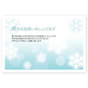 【私製はがき 10枚】寒中見舞いはがき・寒中ハガキ KS-58 寒中見舞い 寒中 葉書