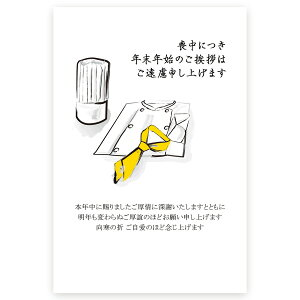 【官製はがき 10枚】喪中はがき・喪中葉書 ZMS-009 喪中 ハガキ 印刷 おしゃれ