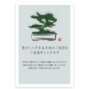 【私製はがき 10枚】喪中はがき・喪中葉書 ZMS-014 喪中 ハガキ 印刷 おしゃれ