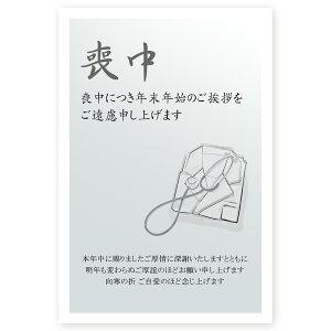 【官製はがき 10枚】喪中はがき・喪中葉書 ZMS-017 喪中 ハガキ 印刷 おしゃれ