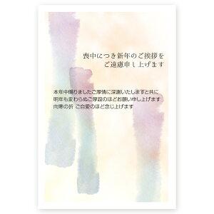 【官製はがき 10枚】喪中はがき・喪中葉書 ZS-01 喪中 ハガキ 印刷 おしゃれ