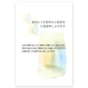 【官製はがき 10枚】喪中はがき・喪中葉書 ZS-05 喪中 ハガキ 印刷 おしゃれ