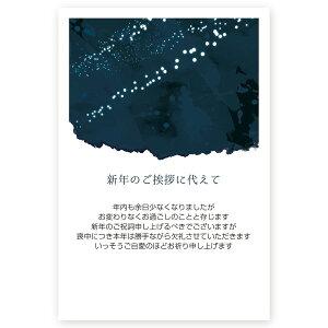 【私製はがき 10枚】喪中はがき・喪中葉書 ZS-23 喪中 ハガキ 印刷 おしゃれ