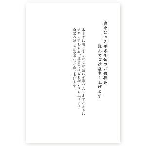 【私製はがき 10枚】喪中はがき・喪中葉書 ZST-31 喪中 ハガキ 印刷 おしゃれ