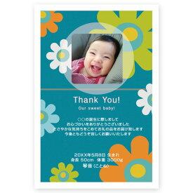 写真入り【出産内祝い メッセージカード 10枚 裏面 無地】 BUS-05 出産 内祝い お返し