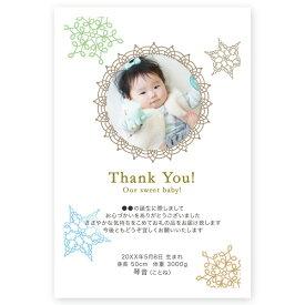 写真入り【出産内祝い メッセージカード 30枚 裏面 無地】 BUS-08 出産 内祝い お返し
