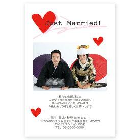 写真入り 結婚 報告 はがき【官製はがき 10枚 】 WS-01 結婚報告 入籍 お知らせ