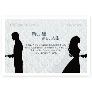 【官製はがき 10枚】離婚報告はがき SMS-80 離婚 お知らせ 引っ越し 文例