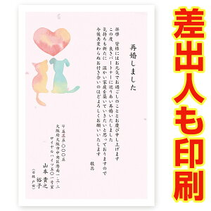【差出人印刷込み 30枚】 再婚報告はがき・お知らせ  SAIT-16 再婚 葉書 ハガキ 写真なし