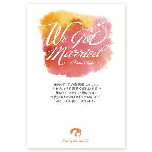 【私製はがき 10枚】再婚報告はがき・再婚お知らせ SAI-10 再婚 葉書 ハガキ 写真なし