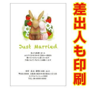 【差出人印刷込み 30枚】 結婚報告はがき・お知らせ WMS-46結婚報告 葉書 結婚ハガキ 写真なし