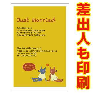【差出人印刷込み 官製はがき 30枚】 結婚報告はがき・お知らせ WMS-49 結婚報告 葉書 結婚ハガキ 写真なし