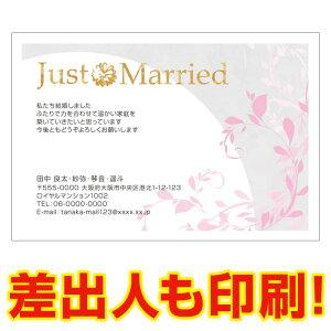 【差出人印刷込み 30枚】 結婚報告はがき・お知らせ WMS-55 結婚報告 葉書 結婚ハガキ 写真なし