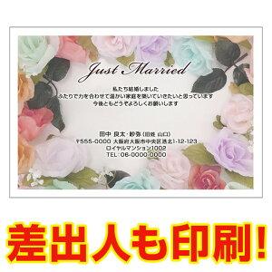 【差出人印刷込み 30枚】 結婚報告はがき・お知らせ WMS-56結婚報告 葉書 結婚ハガキ 写真なし