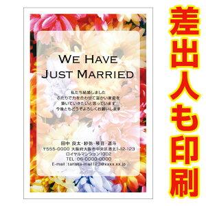 【差出人印刷込み 官製はがき 30枚】 結婚報告はがき・お知らせ WMSF-19 結婚報告 葉書 結婚ハガキ 写真なし