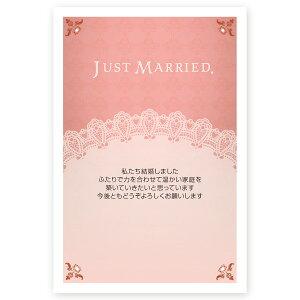 【官製はがき 10枚】結婚報告はがき・お知らせ WMS-54 結婚報告 葉書 結婚ハガキ 写真なし