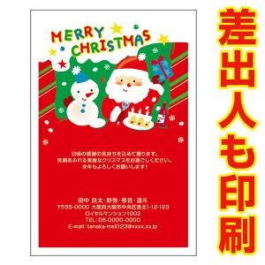 【差出人印刷込み 30枚】 クリスマスカード XS-42 カード クリスマス ハガキ 印刷 Xmasカード 葉書