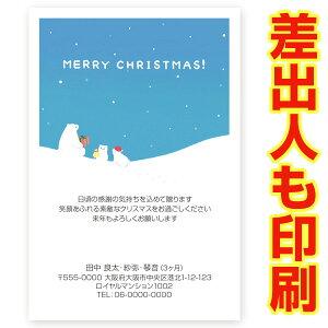 【差出人印刷込み 30枚】 クリスマスカード XS-80 カード クリスマス ハガキ 印刷 Xmasカード 葉書