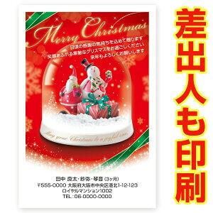 【差出人印刷込み 30枚】 クリスマスカード XSA-05 カード クリスマス ハガキ 印刷 Xmasカード 葉書