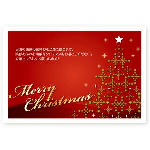 【官製はがき 10枚】クリスマスカード XS-20 カード クリスマス ハガキ 印刷 Xmasカード 葉書
